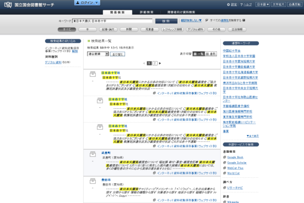インターネット資料収集保存事業(ウェブサイト別)の検索結果画面イメージ