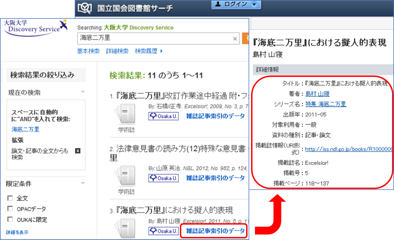 大阪大学Discovery Service 画面イメージ