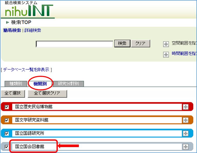 nihuINT 画面イメージ