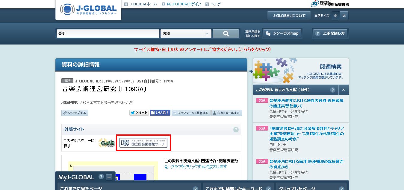 J-GLOBAL 画面イメージ