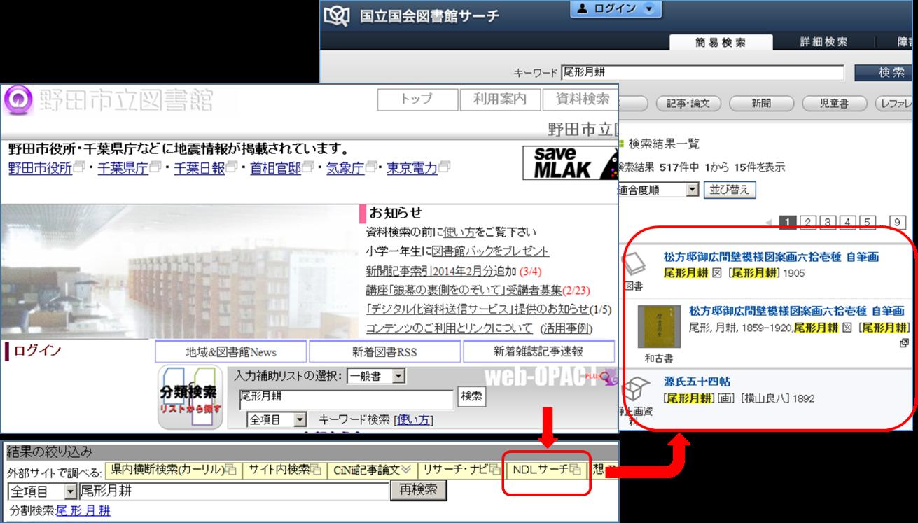野田市立図書館 web-OPAC+ 画面イメージ