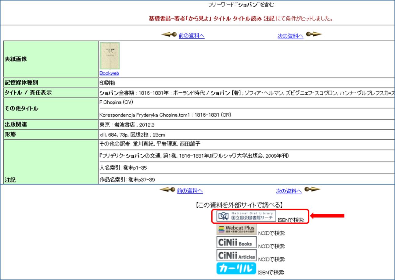 東京文化会館 音楽資料室WebOPAC 画面イメージ