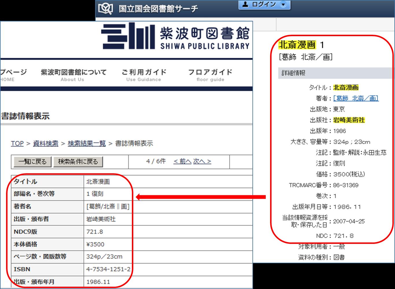 WEBほんナビ蔵書検索 画面イメージ