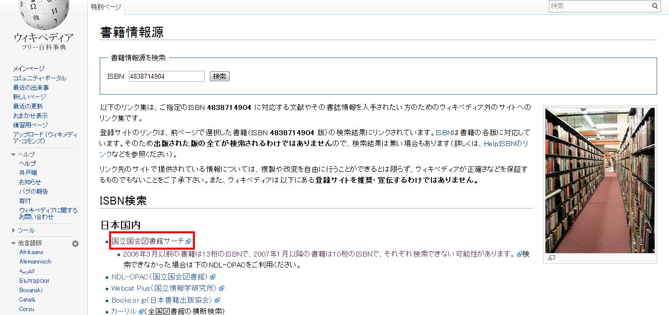 Wikipedia 画面イメージ