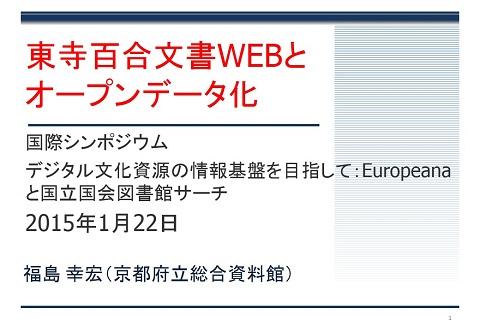 福島 幸宏 氏発表資料