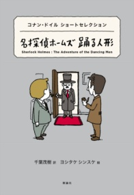 the adventure of the speckled band 中文 版